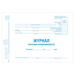Журнал кассира-операциониста форма КМ-4, 48 л., картон, блок офсет, А4 (203х285 мм), STAFF, 130085