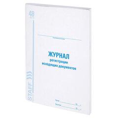 Журнал регистрации исходящих документов, 48 л., картон, офсет, А4 (198х278 мм), STAFF, 130087