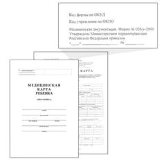 Медицинская карта ребёнка, форма № 026/у-2000, 14 л., картон, офсет, А4 (205x290 мм), белая, 130102