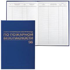 Журнал регистрации инструктажа по пожарной безопасности, 96 л., А4, 200х290 мм, бумвинил, офсет, BRAUBERG