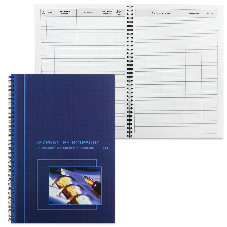 Журнал регистрации корреспонденции, 50 л., картон, на гребне, А4 (204х290 мм), 13с15-50