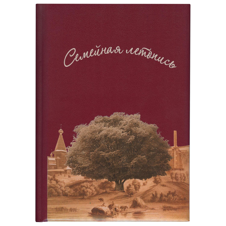 """Книга """"Семейная летопись"""", формат А4, 60 листов, твердый переплет, вкладыш А2, ГДР-1"""