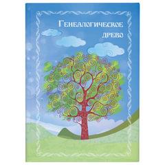 """Книга """"Генеалогическое древо"""", формат А4, 60 листов, твердый переплет, вкладыш А2, ГДР-7"""
