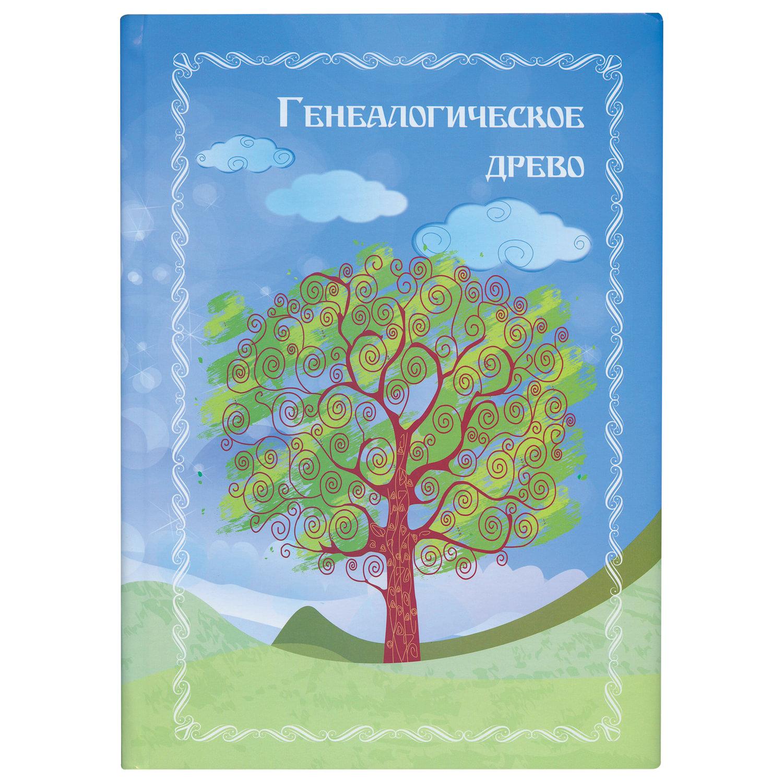 """Книга """"Генеалогическое древо"""", формат А4, 60 листов, твердый переплет, вкладыш А2"""