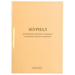 Журнал регистрации трудовых договоров и дополнительных соглашений, 32 л., сшивка, плобма, обложка ПВХ, 130200