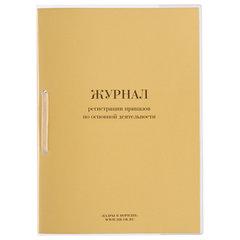 Журнал регистрации приказов по основной деятельности, 32 л., сшивка, плобма, обложка ПВХ