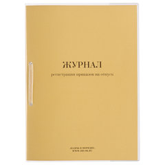 Журнал регистрации приказов на отпуск, 32 л., сшивка/пломба/обложка ПВХ, 130209