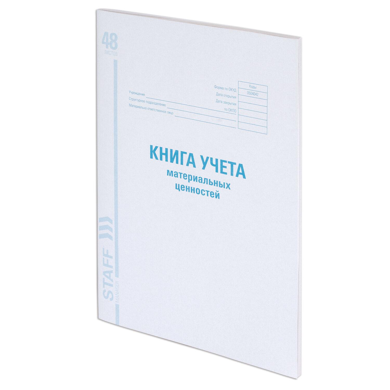 Книга учета материальных ценностей ОКУД 0504042, 48 л., картон, блок офсет, А4 (200х290 мм), STAFF, 130234