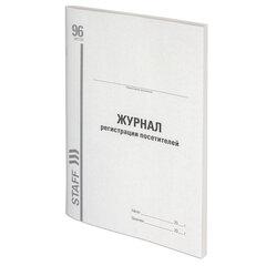 Журнал регистрации посетителей, 96 л., картон, типографский блок, А4 (200х290 мм), STAFF, 130240