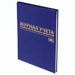 Журнал учёта товарно-материальных ценностей, 96 л., А4 200х290 мм, бумвинил, офсет, BRAUBERG, 130255