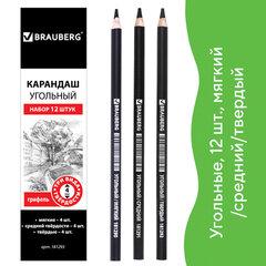 Карандаши угольные BRAUBERG ART CLASSIC, НАБОР 12 шт, заточенные, (МЯГКИЙ, СРЕДНИЙ, ТВЕРДЫЙ), 181293