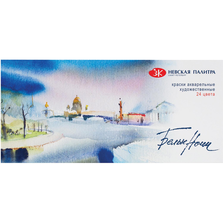 """Краски акварельные художественные """"Белые Ночи"""", 24 цвета, кювета 2,5 мл, пластиковая коробка, 1942090"""