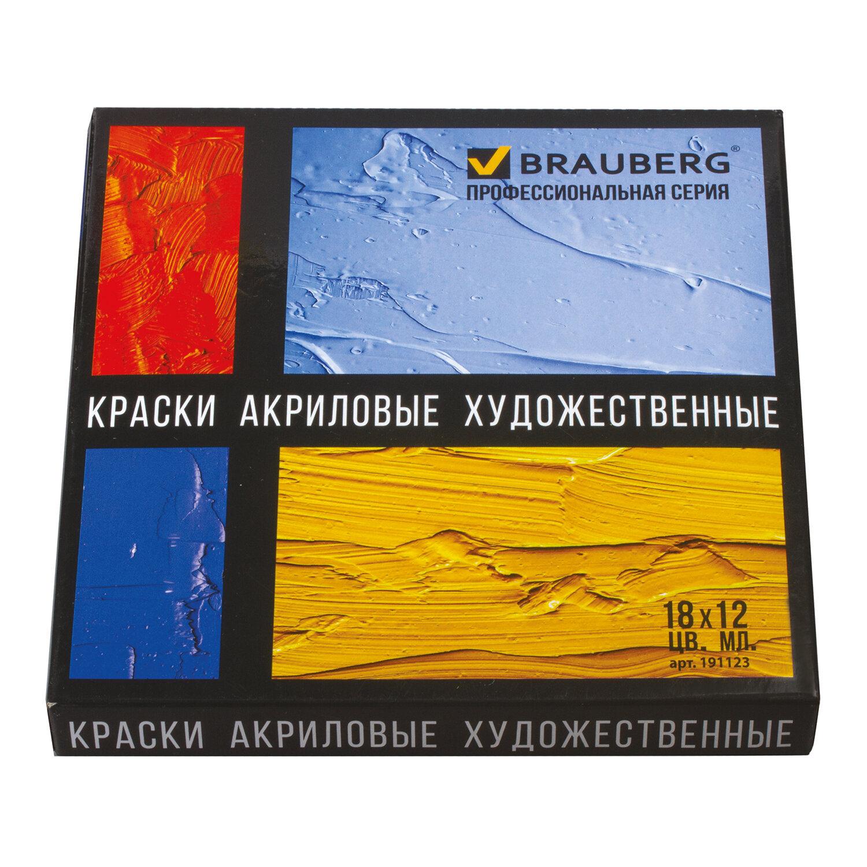Краски акриловые художественные BRAUBERG ART CLASSIC, НАБОР 18 цветов по 12 мл, в тубах, 191123