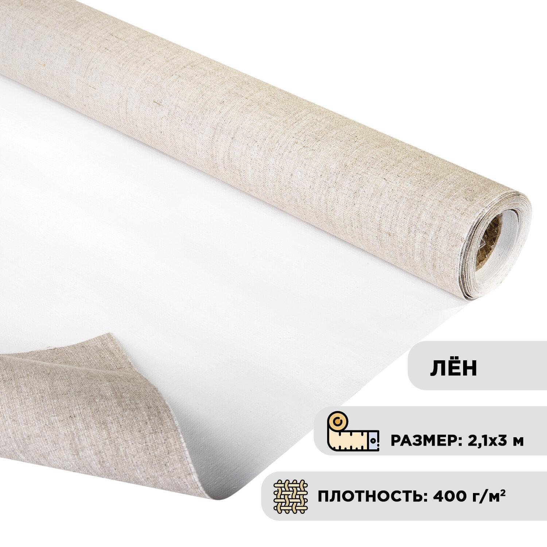 Холст в рулоне BRAUBERG ART PREMIERE, 2,1x3 м, 400 г/м2, грунт, 100% лён, среднее зерно, 191640