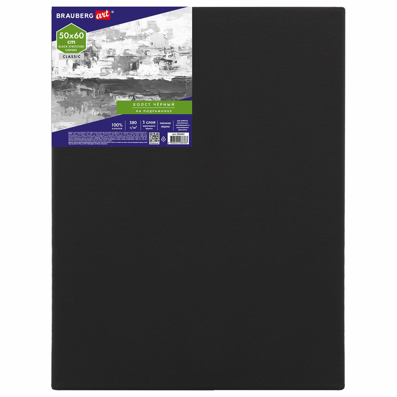Холст на подрамнике черный BRAUBERG ART CLASSIC, 50х60см, 380 г/м, хлопок, мелкое зерно, 191652