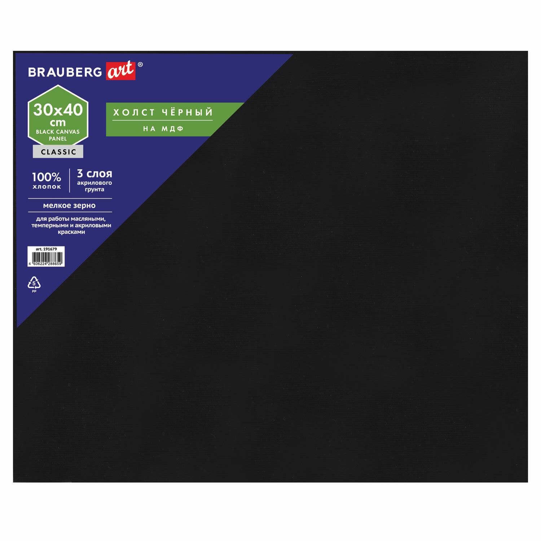 Холст черный на картоне (МДФ), 30х40 см, грунт, хлопок, мелкое зерно, BRAUBERG ART CLASSIC, 191679