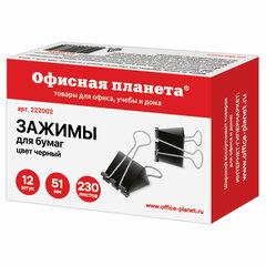 Зажимы для бумаг ОФИСНАЯ ПЛАНЕТА,КОМПЛЕКТ 12 шт., 51 мм, на 230 листов, черные, картонная коробка, 222002