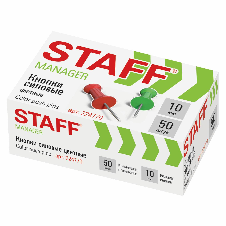 Силовые кнопки-гвоздики STAFF, цветные, 50 шт., в картонной коробке, 224770