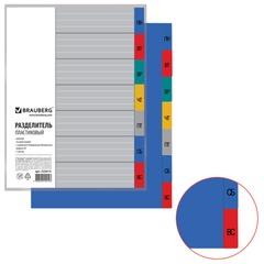 Разделитель пластиковый BRAUBERG, А4, 7 листов, по дням недели Понедельник - Воскресенье, оглавление, цветной, Россия