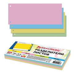 """Разделители листов, картонные, комплект 100 штук (4 цв. х 25 шт.) """"Прямоугольные"""", 240х105 мм, BRAUBERG"""