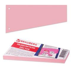 """Разделители листов, картонные, комплект 100 штук, """"Трапеция розовая"""", 230х120х60 мм, BRAUBERG"""