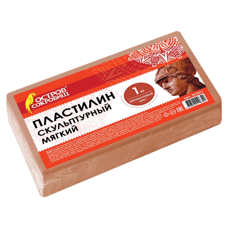 Пластилин скульптурный ОСТРОВ СОКРОВИЩ, терракотовый, 1 кг, мягкий, 227471