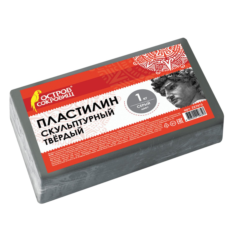 Пластилин скульптурный ОСТРОВ СОКРОВИЩ, серый, 1 кг, твердый, 227473