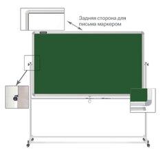 Доска для мела магнитно-маркерная BRAUBERG, 2-сторонняя, 90х120 см, передвижная, зеленая/белая, ГАРАНТИЯ 10 ЛЕТ