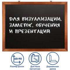 Доска для мела магнитная 60х90 см, черная, деревянная окрашенная рамка, Россия, BRAUBERG, 236891