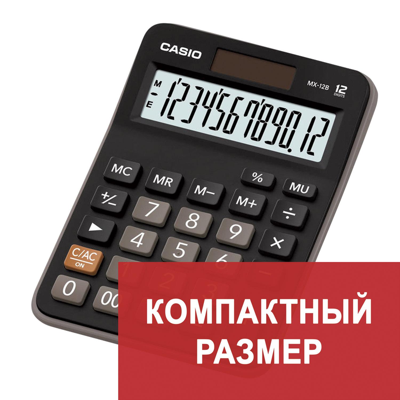 Калькулятор настольный CASIO MX-12B-W, КОМПАКТНЫЙ (145х103 мм), 12 разрядов, двойное питание, черный