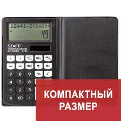 Калькулятор настольный двухстрочный STAFF PLUS DC-100NBK, КОМПАКТНЫЙ (147х106 мм), 10 разрядов, ШКОЛЬНЫЙ, черный, 250430
