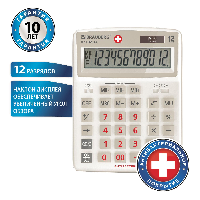 Калькулятор настольный BRAUBERG EXTRA-12-WAB (206x155 мм),12 разрядов, двойное питание, антибактериальное покрытие, БЕЛЫЙ, 250490