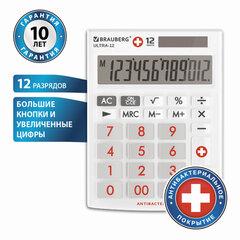Калькулятор настольный BRAUBERG ULTRA-12-WAB (192x143 мм), 12 разрядов, двойное питание, антибактериальное покрытие, БЕЛЫЙ, 250506