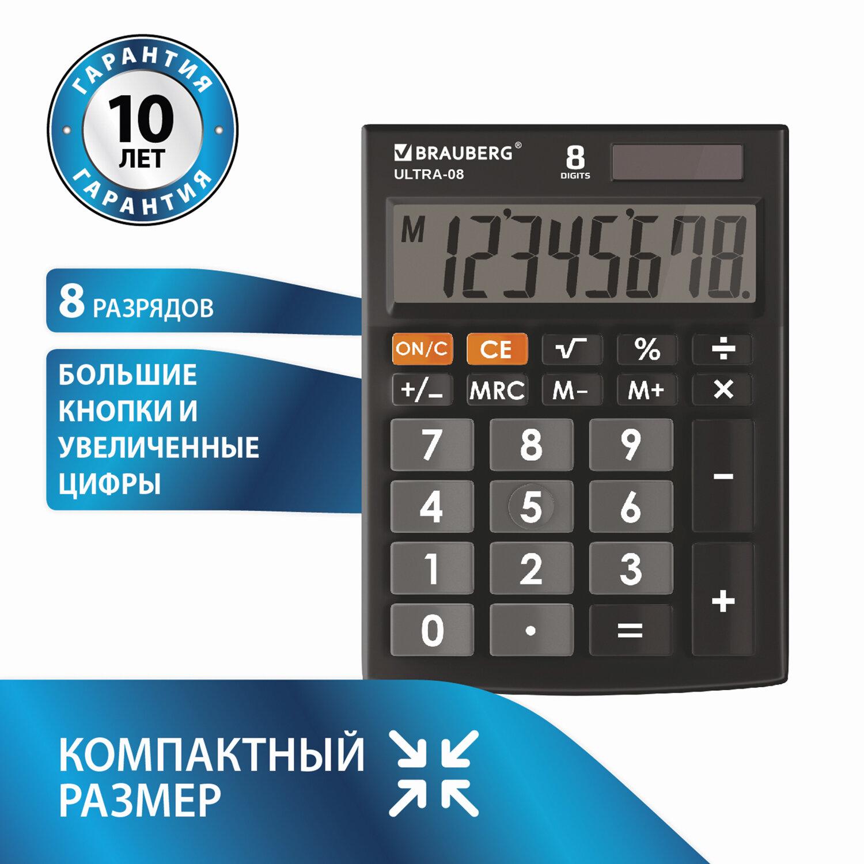 Калькулятор настольный BRAUBERG ULTRA-08-BK, КОМПАКТНЫЙ (154x115 мм), 8 разрядов, двойное питание, ЧЕРНЫЙ, 250507