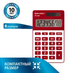 Калькулятор карманный BRAUBERG PK-608-WR (107x64 мм), 8 разрядов, двойное питание, БОРДОВЫЙ, 250521