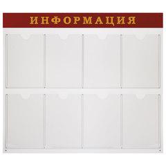 """Доска-стенд """"Информация"""" (92х80 см), 8 плоских карманов формата А4"""
