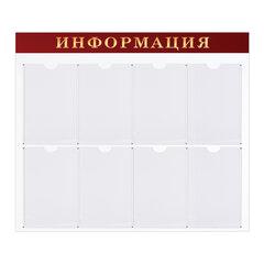 "Доска-стенд ""Информация"" (92х80 см), 8 плоских карманов А4, BRAUBERG, 291099"