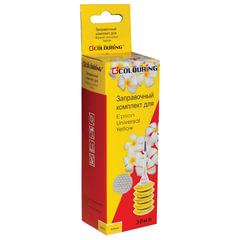 Заправочный комплект EPSON универсальный, желтый 0,03 л, водный, COLOURING, СОВМЕСТИМЫЙ