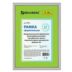 """Рамка BRAUBERG """"HIT2"""", 21х30 см, пластик, серебро (для дипломов, сертификатов, грамот, фото)"""