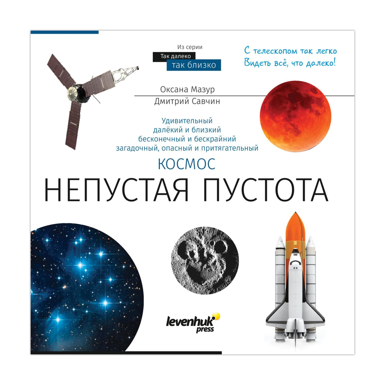 """Книга знаний """"Космос. Непустая пустота"""", О.Мазур, твердый переплет, 2017 г., 144 стр., 70073"""