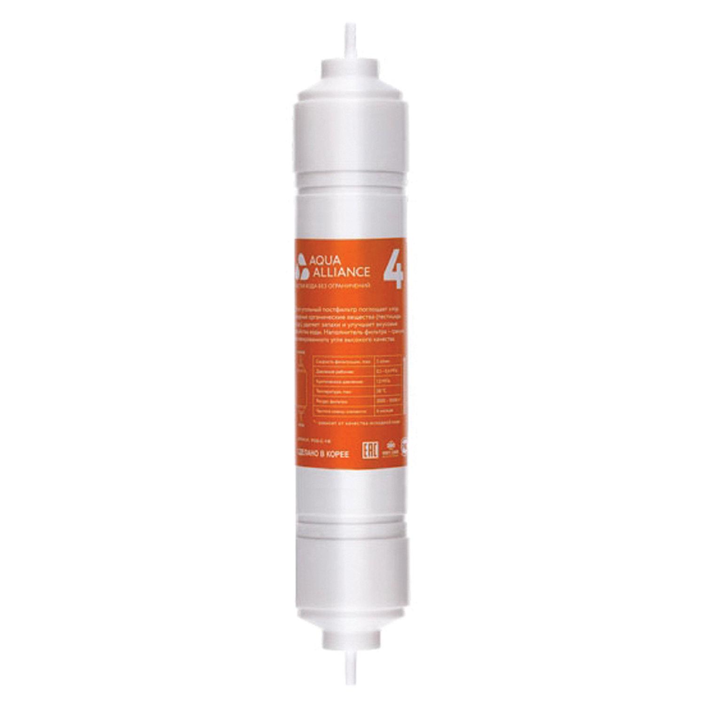 Фильтр для пурифайера AEL Aquaalliance POS-C-14I, угольный постфильтр, 14 дюймов, ресурс 3000-10000 л