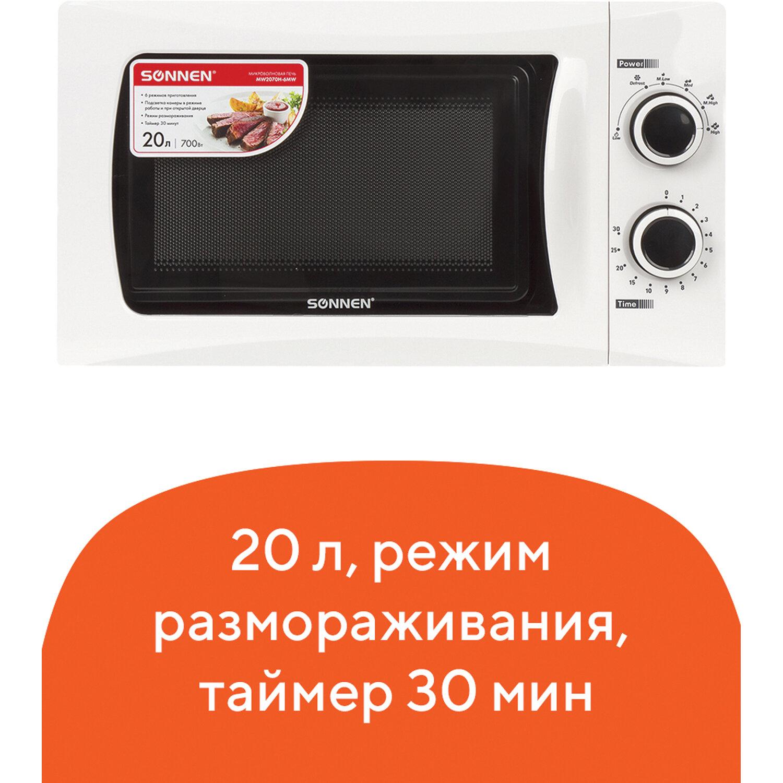 Микроволновая печь SONNEN MW2070H-6MW, 20 л, 700 Вт, таймер, механическое управление, белая, 454652