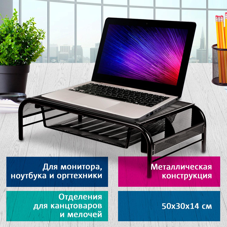 """Подставка для ноутбука, монитора, принтера BRAUBERG """"Germanium"""" металлическая, 50х30х14, 512611"""