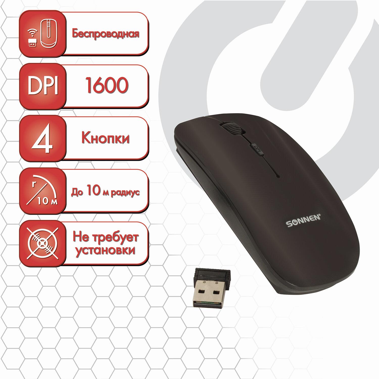 Мышь беспроводная SONNEN M-243, USB, 1600 dpi, 4 кнопки, оптическая, цвет черный, 512646