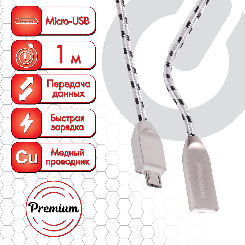 Кабель USB 2.0-micro USB, 1 м, SONNEN Premium, медь, передача данных и быстрая зарядка, 513125