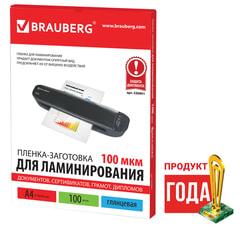 Пленки-заготовки для ламинирования А4, КОМПЛЕКТ 100 шт., 100 мкм, BRAUBERG, 530801