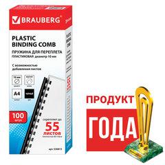 Пружины пластиковые для переплета, КОМПЛЕКТ 100 шт., 10 мм (для сшивания 41-55 л.), черные, BRAUBERG