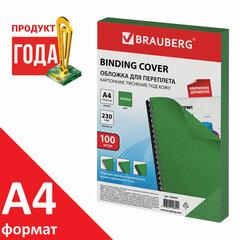 Обложки картонные для переплета, А4, КОМПЛЕКТ 100 шт., тиснение под кожу, 230 г/м2, зеленые, BRAUBERG, 530949