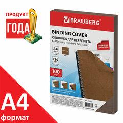 Обложки картонные для переплета, А4, КОМПЛЕКТ 100 шт., тиснение под кожу, 230 г/м2, коричневые, BRAUBERG, 530951