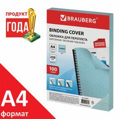 Обложки картонные для переплета, А4, КОМПЛЕКТ 100 шт., тиснение под кожу, 230 г/м2, голубые, BRAUBERG, 530952
